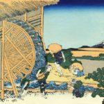Katsushika Hokusai's, 'Watermill at Onden' landscape ukiyo-e woodblock print